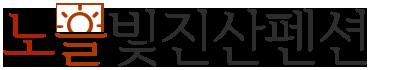 노을빛진산펜션